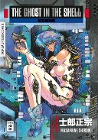 [Masamune Shirow: The Ghost in the Shell]